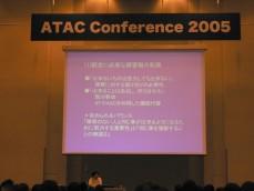 ATACカンファレンス2005