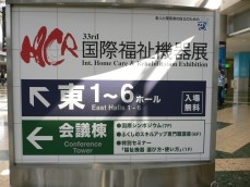 HCR入り口の看板